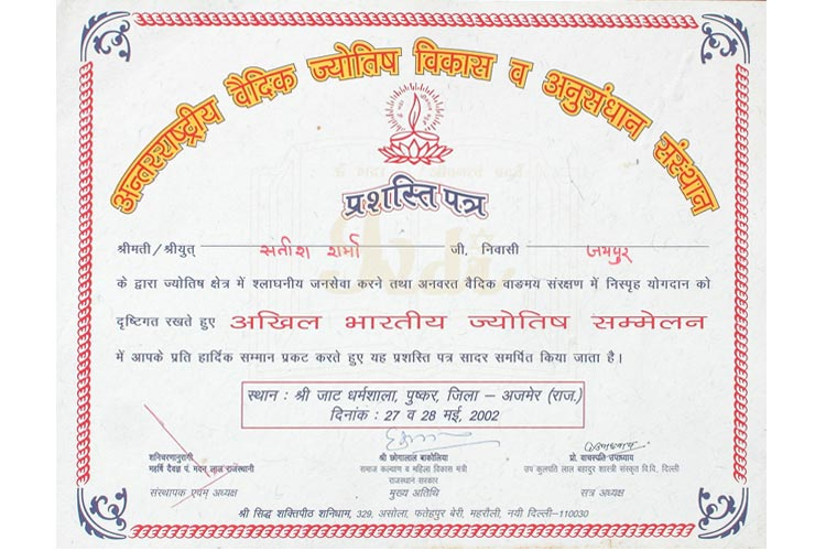 International Vedic Jyotish